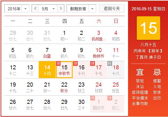 2016年中秋节放假通知图片
